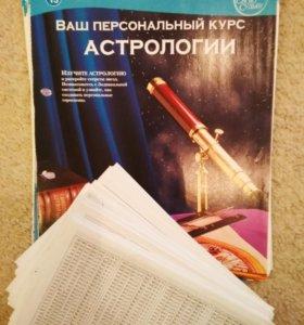 Курс по астрологии