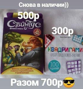 Свинтус + квадригами