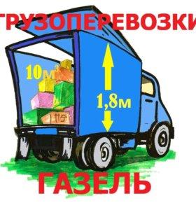Грузоперевозки газель город-межгород