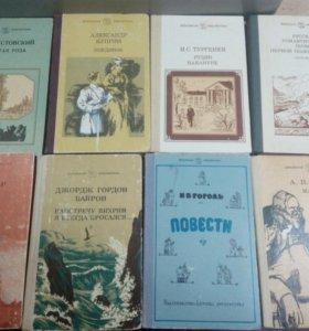 Книги из серии школьная библиотека