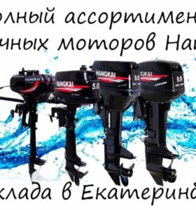Лодочные моторы Hangkai(Ханкай)