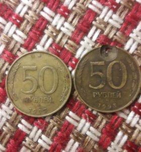 50 рубл. 1993г