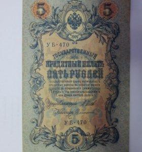 царская россия 5 рублей 1909 год