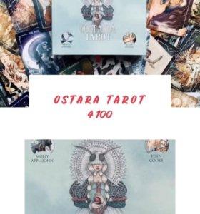 Посеребрённое Таро Остара новое