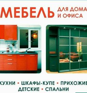 ЛУЧШАЯ ЦЕНА. Корпусная мебель на заказ.
