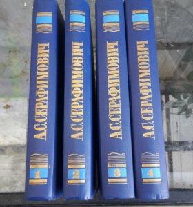 Собрание сочинений А.С. Серафимович в 4 тома 1987
