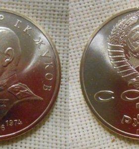 1 рубль юбилейный Жуков 1990 г,др. юбилейка