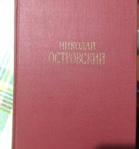 Николай Островский 1969г 1,2,3 том