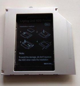 Переходник для 2-го жесткого диска на ноутбук, 12м