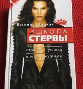 Школа стервы Евгения Шацкая