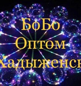 Светящиеся шары бобо оптом Хадыженск