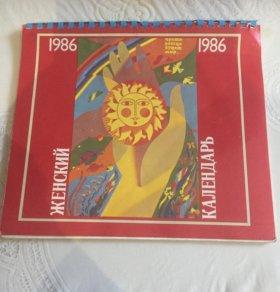 Календарь СССР 1986год