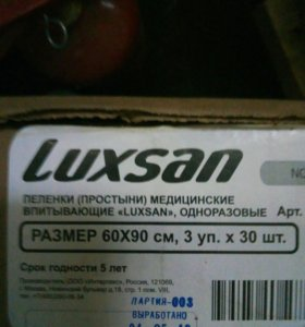 Пелёнки медецинские (Luxsan)