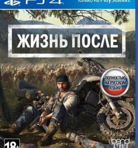 Days Gone / Жизнь После [PS4, русская версия]
