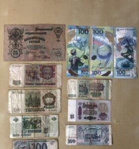 Банкноты царской России, СССР и РФ