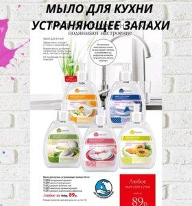 Мыло для кухни устраняющее запахи от Фаберлик