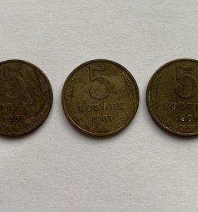 Монеты 5 копеек СССР 1961 год