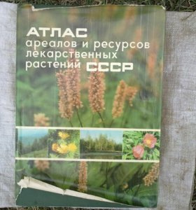 Атлас лекарственных растений