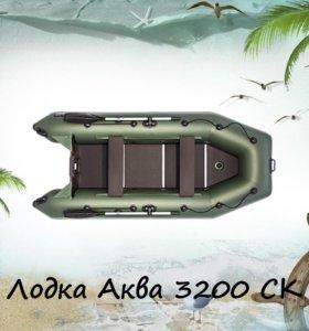 Лодка Аква 3200 СК под мотор до 15 л.с.