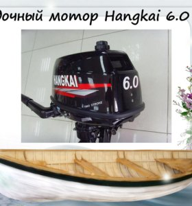 Лодочный мотор Hangkai(Ханкай), 6,0 л.с, 2-тактный