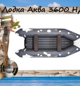 Лодка Аква 3600 НДНД под мотор до 15.0 л.с.