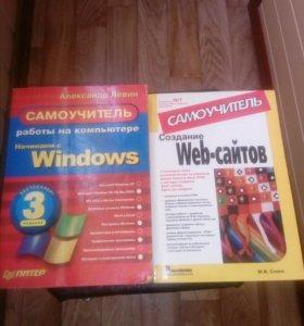 Книги для обучения компьютера