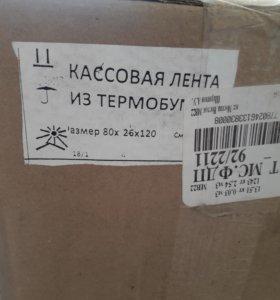 Лента кассовая 80×26/120