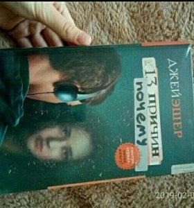 """Книга Джея Эшера """"13 причин почему"""