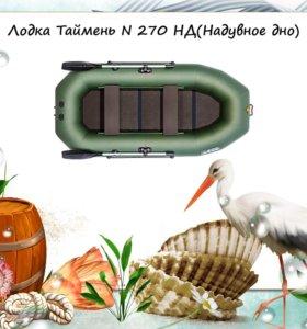 Лодка Таймень N 270 НД (Надувное дно)