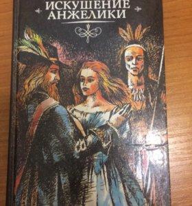 Книга искушение Анжелики