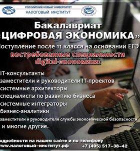 Обучение в престижном Вузе Москвы