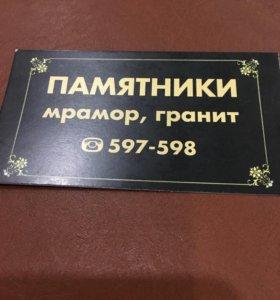 Продажа,установка,реставрация памятников