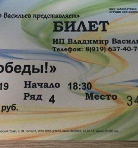 4 билета в органный зал