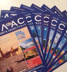 Журналы Атлас целый мир в твоих руках