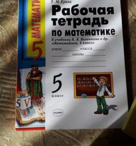 Тетрадь по математики