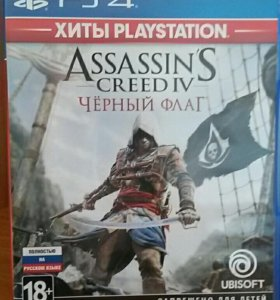 Assassins creed lV. Черный флаг