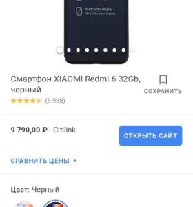 Xiaomi redmi 6 3/32gb черный