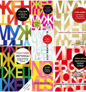 Книги из серии Психология. М & Ж