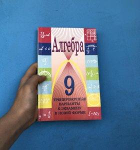 книга по алгебре 9 класс