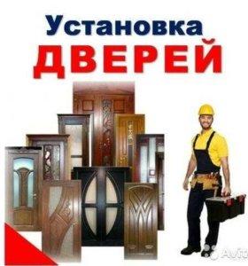 Установка дверей качественно так продаём новые