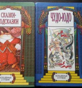 детские книги (комплект)