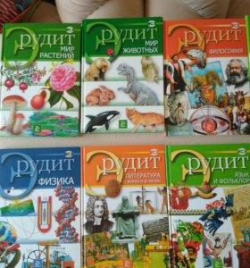 """Книги серии """" Эрудит"""", 17 книг"""