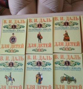 Толковый словарь Даль В И.