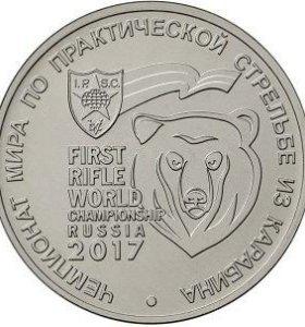 25 рублей Чемпионат мира по стрельбе из карабина
