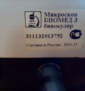 Микроскоп Биомед-3 бинокуляр