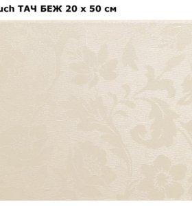 Плитка (керамогранит) новая в упаковке (на 6,5кв)