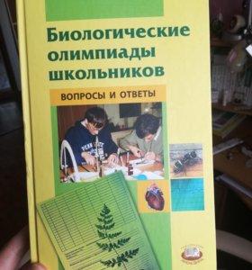 Биологические олимпиады школьников. Биология