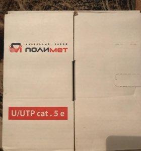 Кабель UTP cat 5e