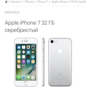Продам срочно айфон 7