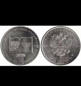 Конституция 25 рублей